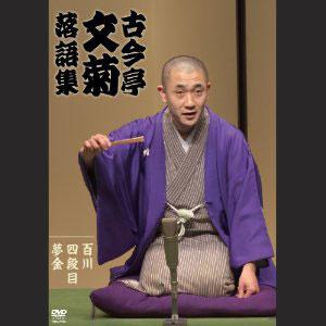 古今亭文菊 落語集 百川/四段目