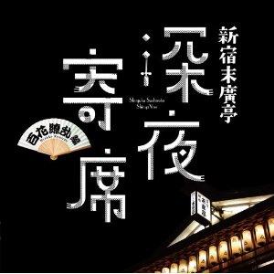 新宿末廣亭深夜寄席 ~百花繚乱編~