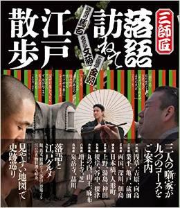 三師匠 落語訪ねて江戸散歩